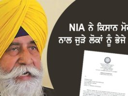 NIA summons farm union leader for questioning, he says bid to derail protest