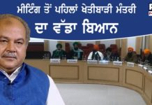Govt welcomes Supreme Court decision to form committee on Agriculture laws: Narendra Singh Tomar