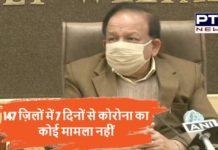 Health Minister Harshvardhan
