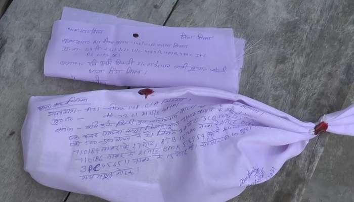 Fake Note