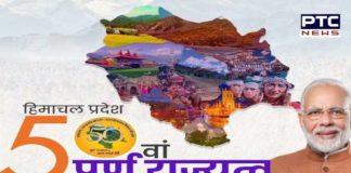 Himachal Statehood Day