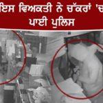 Man Wearing PPE Kit Steals Jewellery Worth ₹ 13 Crore from Southeast Delhi showroom