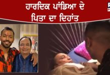 Cricketers Hardik And Krunal Pandya's Father Dies, Krunal leaves bio-bubble at SMAT
