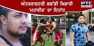 Kabbadi Players Mhavir Atwal Passed Away in Amritsar