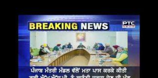 Punjab Cabinet passes resolution Seeking legal status