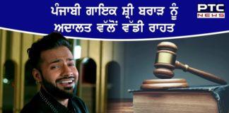 Punjabi singer Shree Brar granted bail by Patiala court