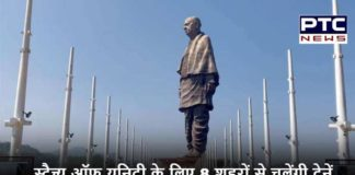 Trains to Statue of Unity