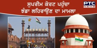 The case of farmers hoisting flags at the Red Fort reached the Supreme Court
