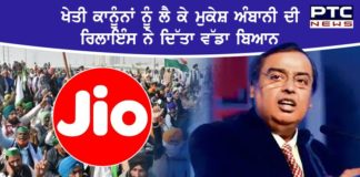 Mukesh Ambani's Reliance Jio big statement on agriculture laws 2020