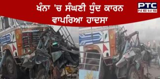 Road Accident due to dense fog on Khanna-National Highway
