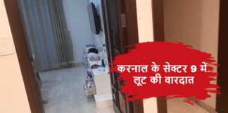Loot Incident Karnal