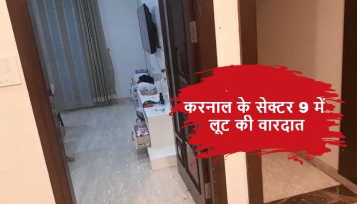 Loot Incident Karnal