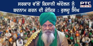 Government is trying to discredit the Kisan Andolan t: Ruldu Singh Mansa