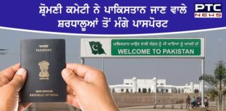 SGPC seeks passports from pilgrims going to Pakistan on the occasion of 100th anniversary of Nankana Sahib