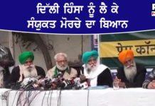 Samyukt Kisan Morcha issued statement after after violence during Farmer Parade