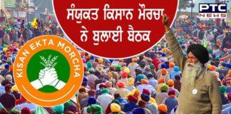 Samyukta Kisan Morcha called emergency meeting after the violence in Delhi