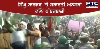 Farmers between miscreants Clash at Singhu border । Farmers protest Delhi News