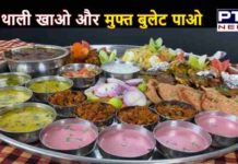 Bullet Thali in Restaurant