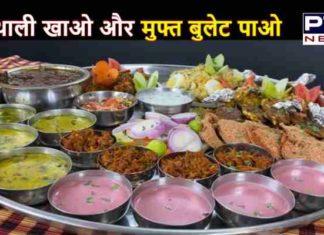 Bullet Thali in Restaurant