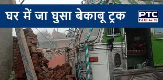 Karnal Accident News