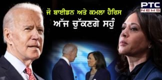 US Presidential Inauguration 2021 : Joe Biden, Kamala Harris Swearing-in Ceremony