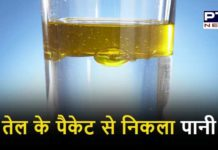 Water in refined oil packets