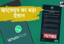 Whats App Latest Update