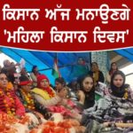 Women Farmers' Day : 20 women hunger strike on the Delhi border