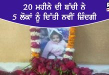 20-month-old baby donated 5 organs after death Sir Ganga Ram Hospital