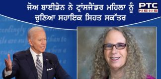 Biden selects transgender doctor Rachel Levine as assistant health secretary