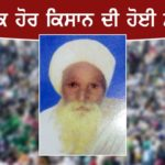 Punjab farmer dies at Delhi's Singhu border During Kisan Andolan