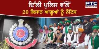 Farmers' protest : Delhi Police notices sent to 20 farmers leaders, reply sought within 3 days