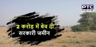 Govt Land Sold