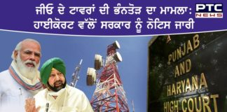 Reliance jio Tower damage issue : High Court issues notice to Punjab govt and Center