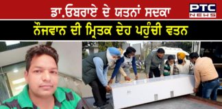 Dr. Harjeet Singh Oberoi efforts deathbody of a 37-year-old man reached home Amritsar from Dubai