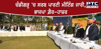 Tributes paid to farmers died during protests in All party meeting at Punjab Bhawan