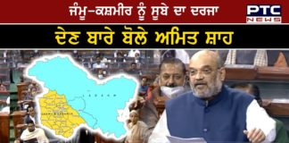 Jammu and Kashmir will get statehood at an appropriate time, says Amit Shah