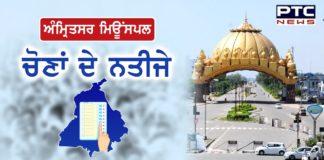 Punjab Municipal Election Results 2021 : Amritsar 68 wards Municipal Election Results 2021 declared