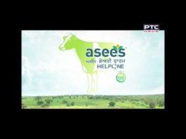 Asees Dairy Farm Helpline | Milk quality and measurement | Episode 11 | Season 01