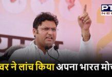 Ashok Tanwer Apna Bharat Morcha