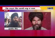 Assassination of Akali leader in Batala