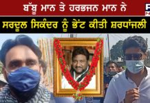 Babbu Mann and Harbhajan Mann Tribute paid to Antim Yatra of Sardul Sikandar