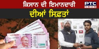 Banur Farmer returns cash, ATM card, credit card and other important documents