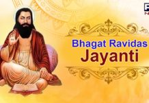 Bhagat Ravidas Jayanti 2021: Know the importance and how it is celebrated