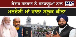 Refusal to allow pilgrims to go to Pakistan to avenge peasant struggle: Bikram Singh Majithia