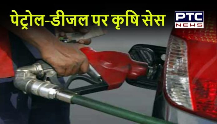 Krishi cess on Petrol-Diesel