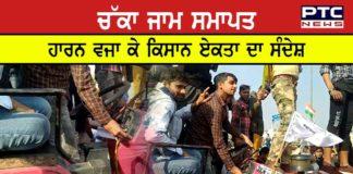 Farmers Chakka Jam : Farmers 'chakka jam' end against Farmers laws in Punjab