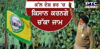 Farmers' protest : Farmers Announce 'Chakka Jam' On Feb 6 Outside Delhi for 3 Hours