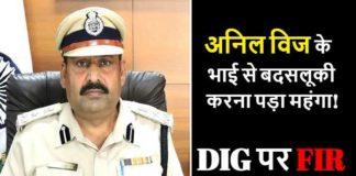 FIR Against DIG Ashok Kumar