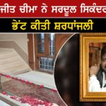 SAD leader Daljit Singh Cheema pays tribute to late Punjabi singer Sardool Sikander
